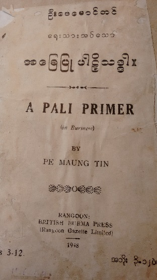 Pali Book Cover